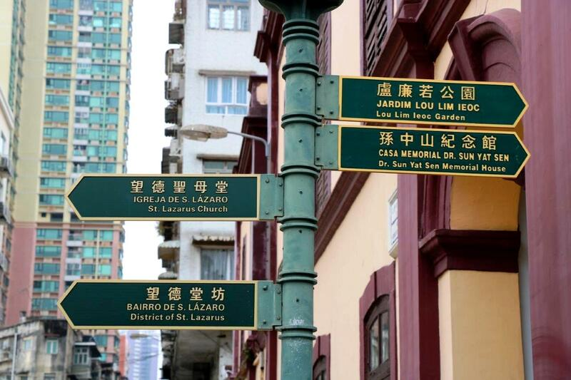 Street Signs, Macao